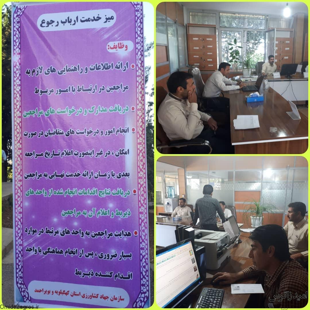 راه اندازی میز خدمت سازمان جهاد کشاورزی کهگیلویه و بویراحمد + (تصاویر)