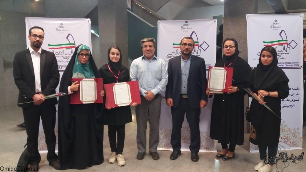 کسب 3 دیپلم افتخار دانشجویان دانشگاه علوم پزشکی یاسوج در کشور