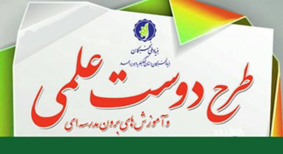 «طرح دوست علمی و آموزشهای برون مدرسهای» در شهرستان بویراحمد پایان یافت
