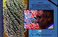 خوشنویس فوق ممتاز کهگیلویه و بویراحمدی درگذشت / تسلیت جامعه هنری استان به خانواده خادمی