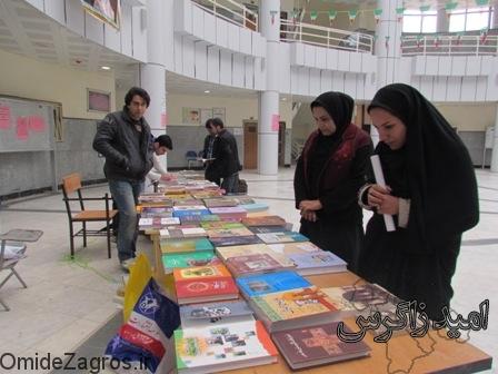 دو نمایشگاه بزرگ کتاب در دانشگاه دولتی و دانشگاه علوم پزشکی یاسوج دایر شد
