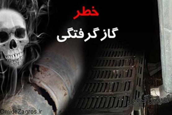گاز گرفتگی ۲ نفر از اعضای یک خانواده در یاسوج