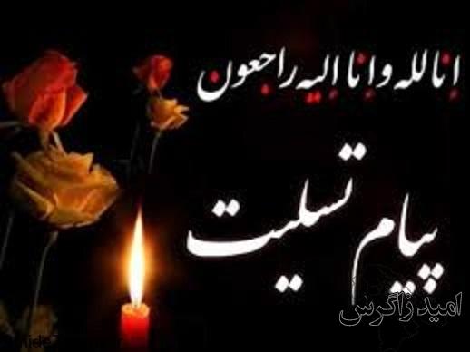 پیام تسلیت کیسان اردشیرپور برای درگذشت همسر رئیس سازمان تعزیرات حکومتی کشور