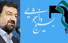 نامهی دانشجویان کهگیلویه و بویراحمد به محسن رضایی در خصوص دو لایحه