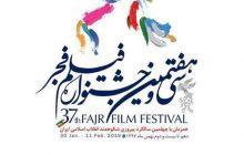 استقبال چشمگیر مردم از فیلم های جشنواره فجر در یاسوج/ جدول اکران فیلم ها
