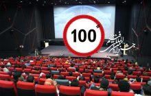 راهیابی دو فیلم حوزه هنری کهگیلویه و بویراحمد به جشنواره بین المللی 100