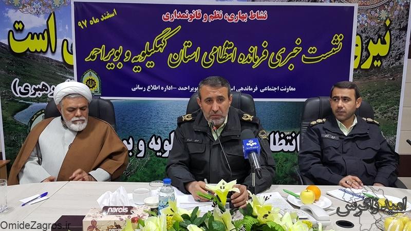پلیس،نوروز 98 در کنار مردم/ هشدار به فروشندگان مواد محترقه در کهگیلویه وبویراحمد/  83 هزار قرص روانگردان در استان کشف شد