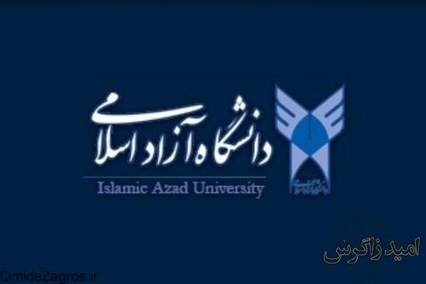 آغاز پذيرش دانشجو بر اساس سوابق تحصیلی در دانشگاه آزاد اسلامی