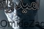 صدور دادخواست اعلام بطلان مجوزهای پتروشیمی بویراحمد و استرداد به بیت المال