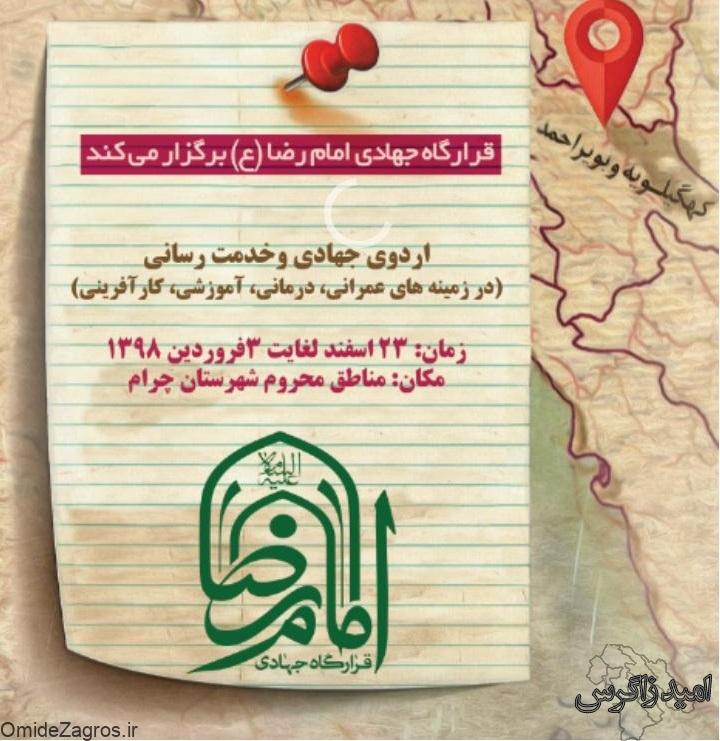 نوروز ۹۸ آغاز اردوی جهادی قرارگاه جهادی امام رضا(ع) در کهگیلویه و بویراحمد