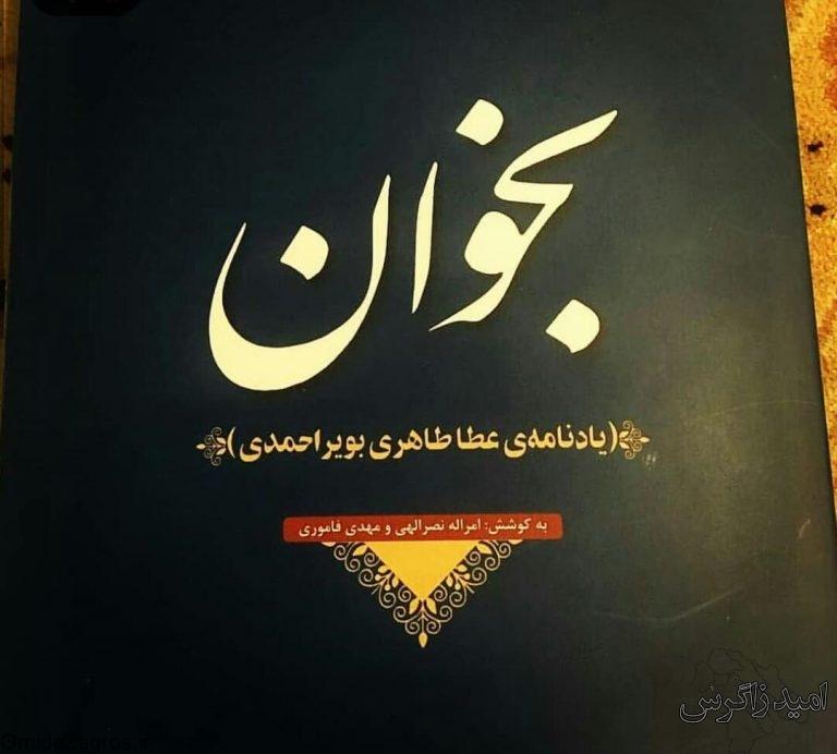 «بخوان؛ یادنامه عطا طاهری بویراحمدی» منتشر شد