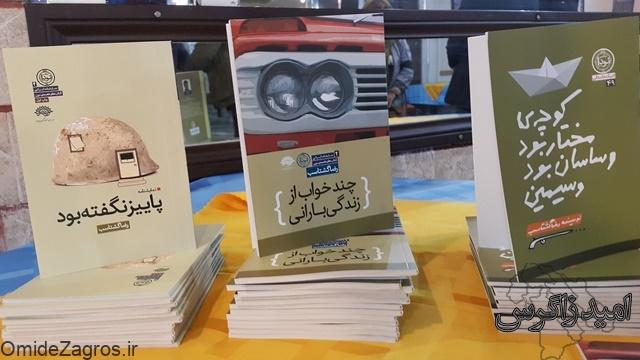 حضور 3 نمایشنامه حوزه هنری کهگیویه و بویراحمد در نمایشگاه کتاب تهران