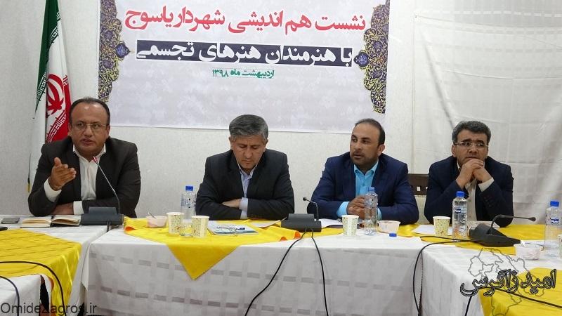 هنرمندان حوزه هنری شهر و شهردار یاسوج را به چالش کشیدند(+ تصاویر)
