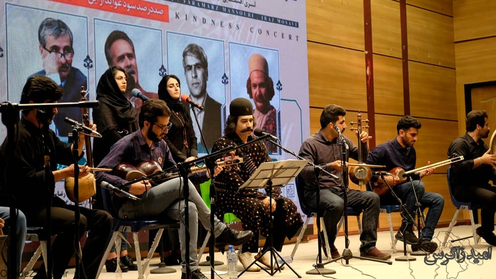 کنسرت مهربانی هنرمندان موسیقی کهگیلویه و بویراحمد و فارس برای کمک به سیل زدگان کشور + (تصاویر)