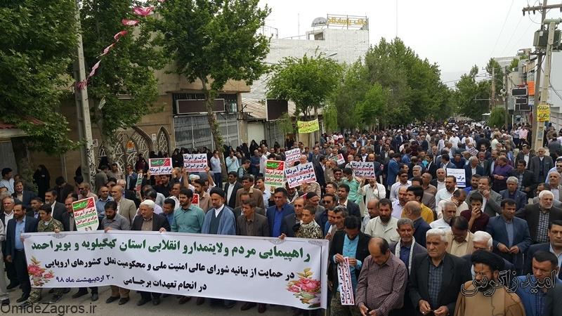 راهپیمایی مردم روزهدار یاسوج در حمایت از اقدام شجاعانه شورای عالی امنیت + (تصاویر)