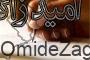 اجرای برنامههای متنوع سوم خرداد در یاسوج/ آسیب های اجتماعی در شهرستان بویراحمد