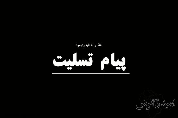 پیام تسلیت کیسان اردشیر پور به خانواده فرخان و ایل تامرادی