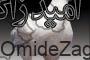 نکاتی به پخش کنندگان فیلم جنجالی استاندار سابق کهگیلویه وبویراحمد