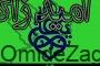 جشن های عیدغدیر خم در یاسوج کجا برگزار می شود ؟+ (مکان و زمان)