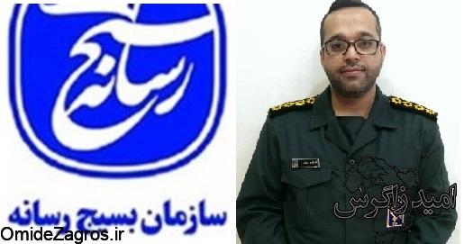 دعوت بسیج رسانه کهگیلویه و بویراحمد برای حضور حماسی در یومالله 13 آبان