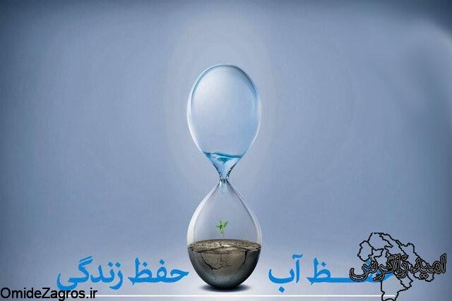 افزایش مصرف آب در روزهای کرونایی و لزوم مدیریت مصرف