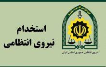 جزئیات کامل استخدام 500 نفر در نیروی انتظامی کهگیلویه و بویراحمد «+ شرایط »