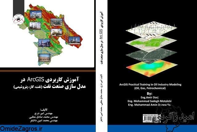 انتشار کتاب آموزش کاربردی ArcGIS توسط نویسندگان کهگیلویه و بویراحمدی