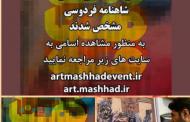 راهیابی اثر نقاشی هنرمند کهگیلویه وبویراحمدی به اولین دوسالانه نقاشی شاهنامه نگاری مشهد