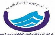 نارضایتی شهروندان از مسئولان آب و فاضلاب استان/ آب همچنان هدر می رود