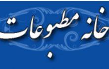 نتیجه انتخابات خانه مطبوعات استان کهکیلویه و بویراحمد مشخص شد