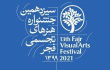 موفقیت هنرمندان تجسمی کهگیلویه بویراحمد در جشنواره فجر