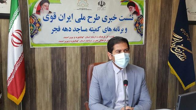 اجرای 1200 برنامه توسط کانون های مساجد در دهه فجر/طرح ملی «ایران قوی»در ایستگاه پایانی