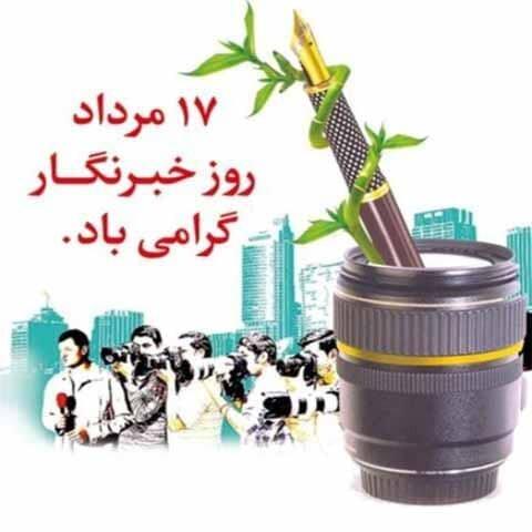 برنامه های روز خبرنگار از سوی بسیج رسانه استان کهگیلویه و بویراحمد اعلام شد