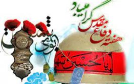پخش فیلم های کوتاه حوزه هنری با موضوع دفاع مقدس در باشت