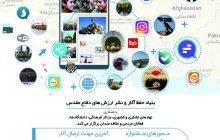 اولین جشنواره ملی فعالان دفاع مقدس در فضای مجازی برگزار می شود/ مهلت ارسال آثار تا 30 آبان