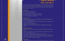 فراخوان هفدهمين جشنواره كتاب و رسانه منتشر شد+ (جزئیات)