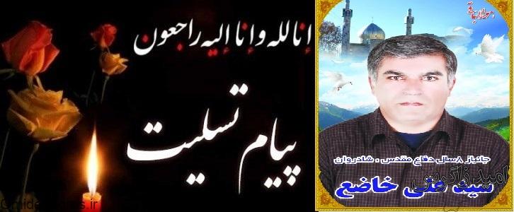 پیام تسلیت کیسان اردشیر پور به خانواده شهید خاضع