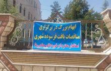 اعتراض به مناقصه بافت فرسوده راه و شهرسازی مقابل استانداری کهگیلویه و بویراحمد+ (عکس)