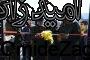 فراخوان چهارمین جشنواره رسانه ای ابوذر در کهگیلویه وبویراحمد آغاز شد