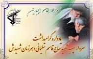 مراسم گرامیداشت شهیدحاج قاسم سلیمانی در یاسوج برگزار می شود