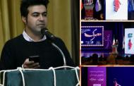 درخشش هنرمند کهگیلویه وبویراحمدی در جشنواره تئاتر تهران- مبارک